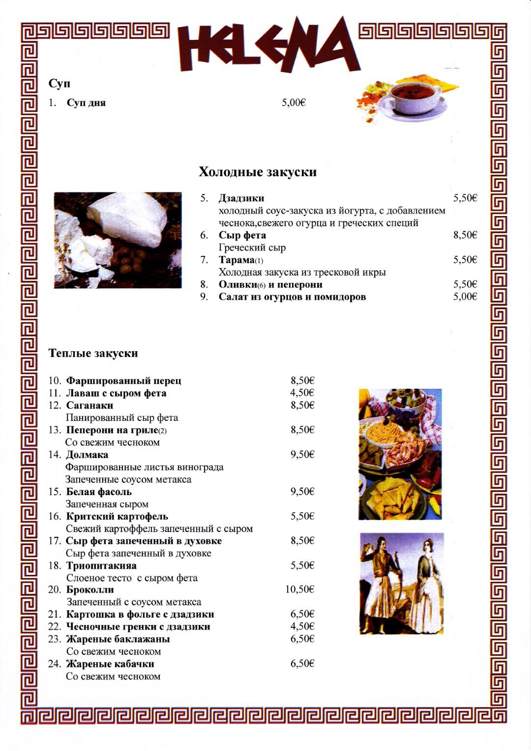 меню-01
