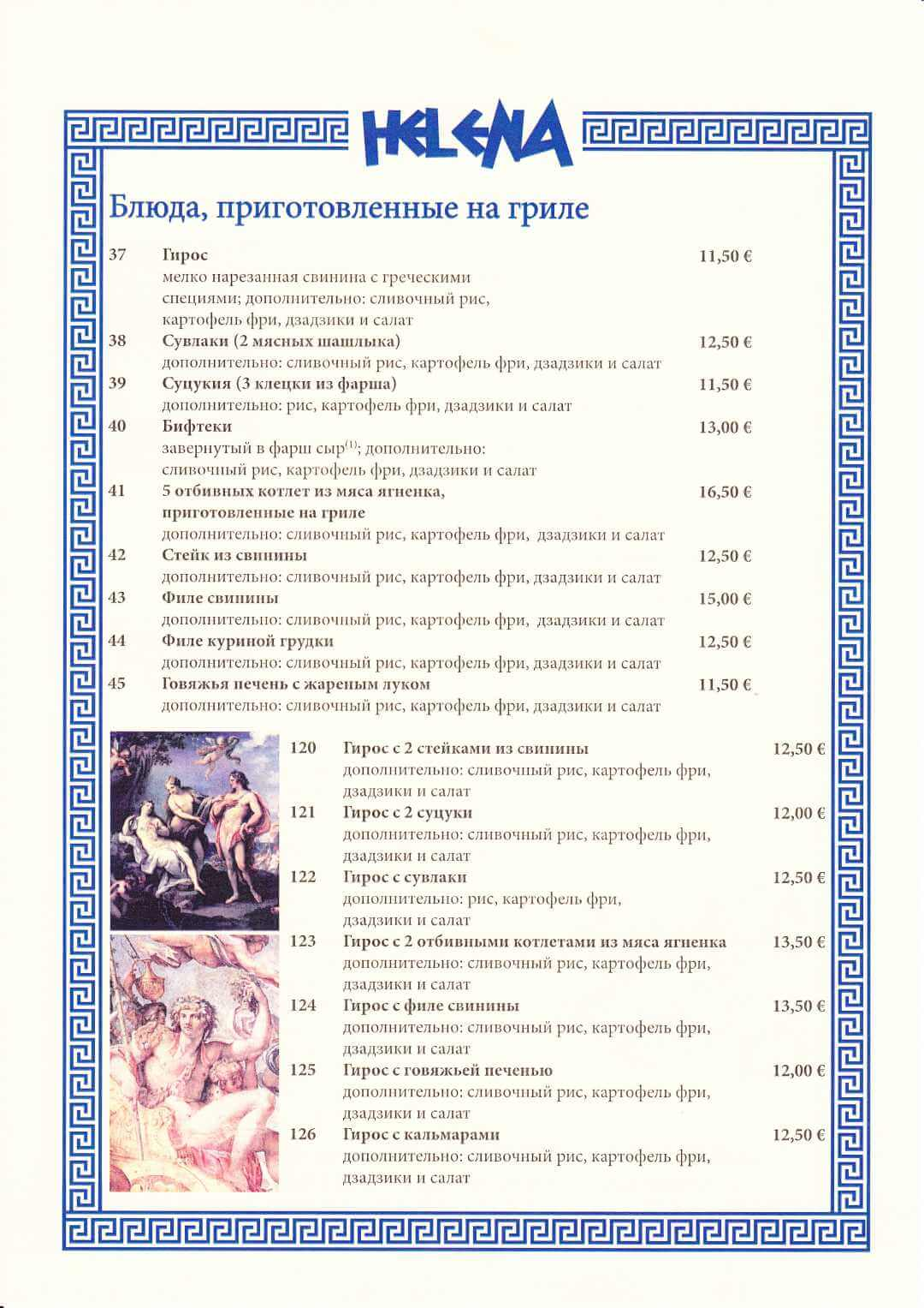 меню-03