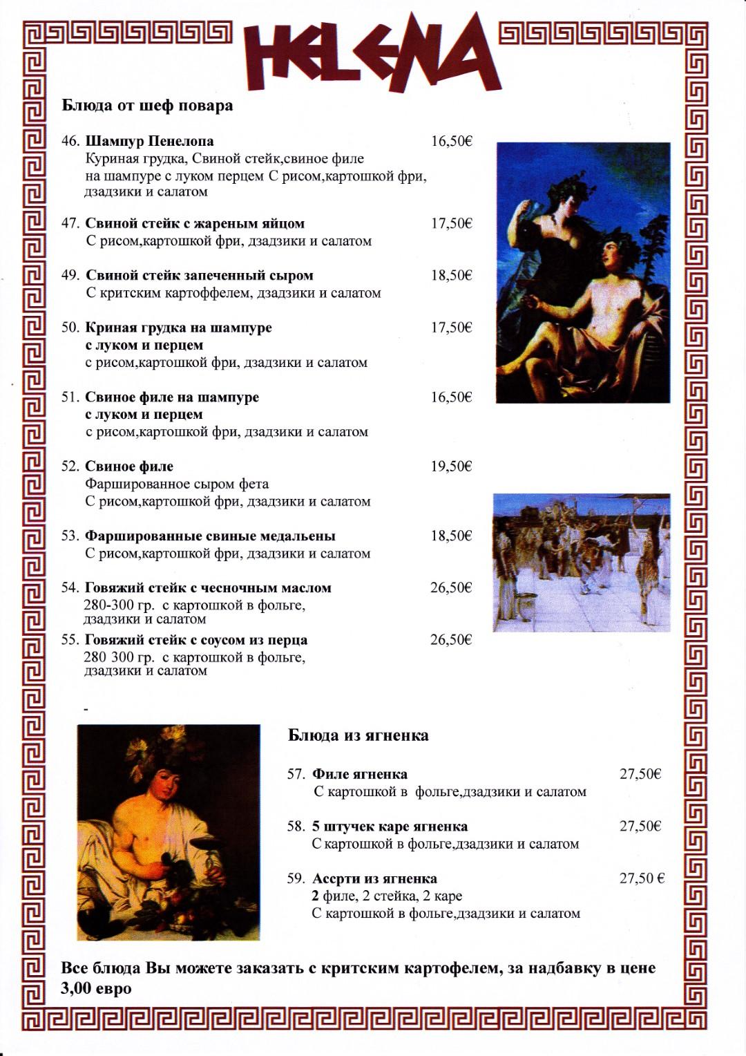 меню-04