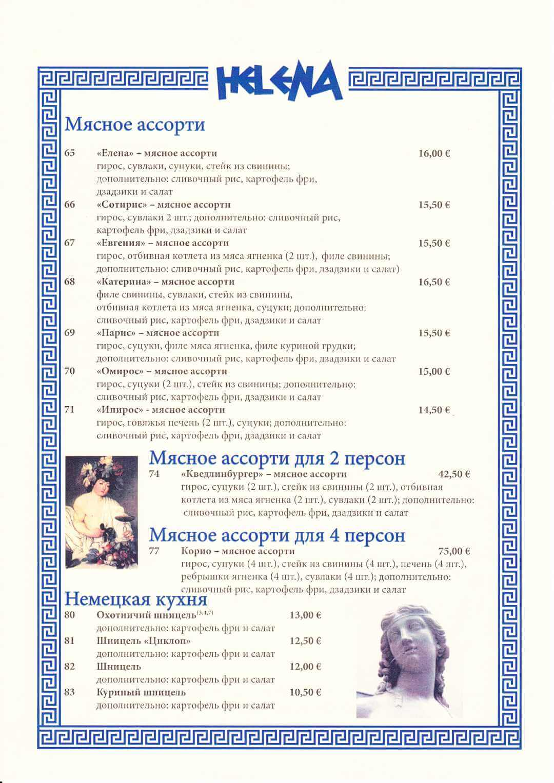 меню-05