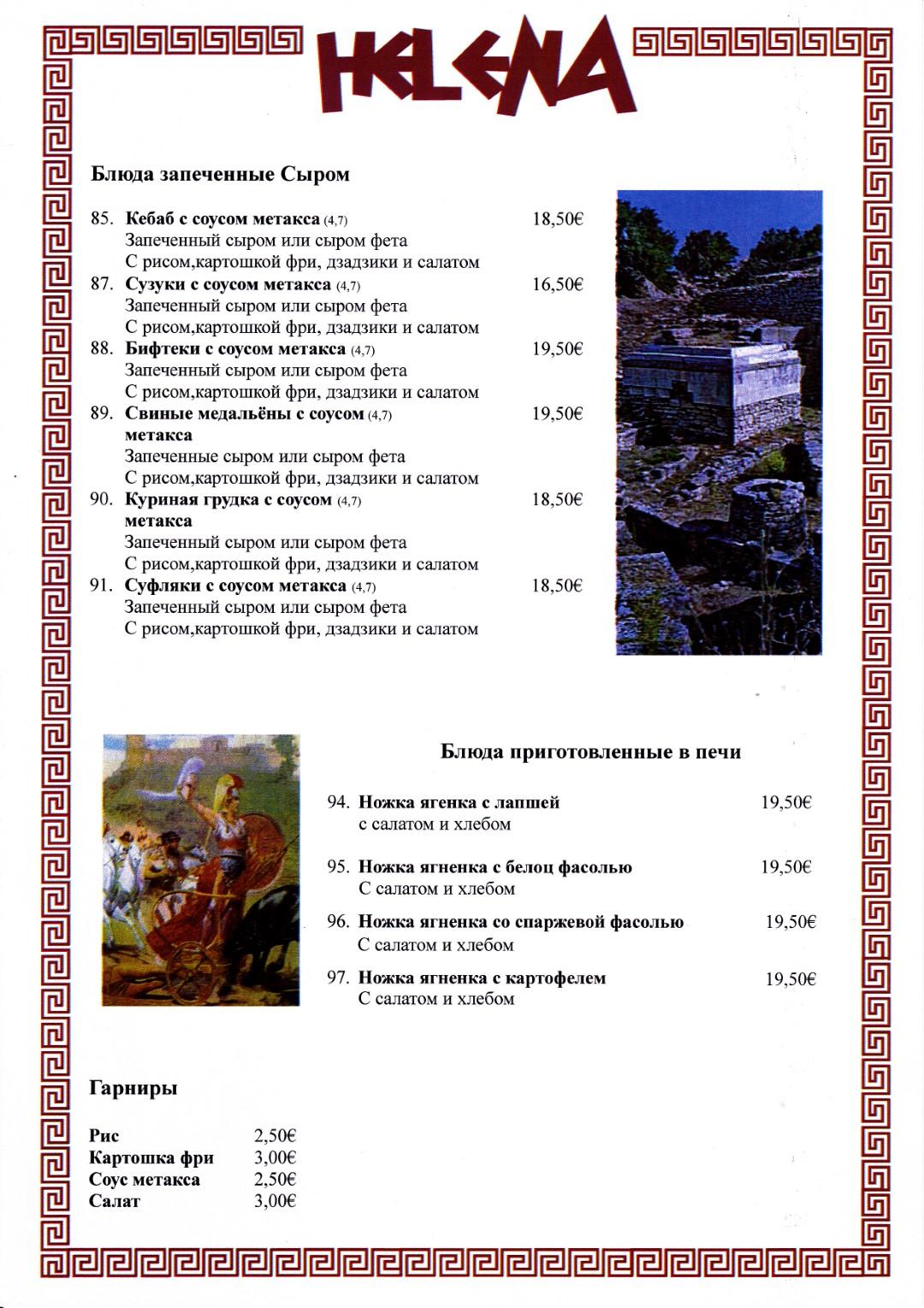 меню-06