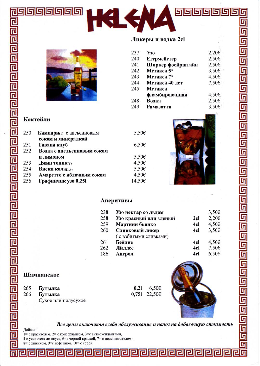 меню-09