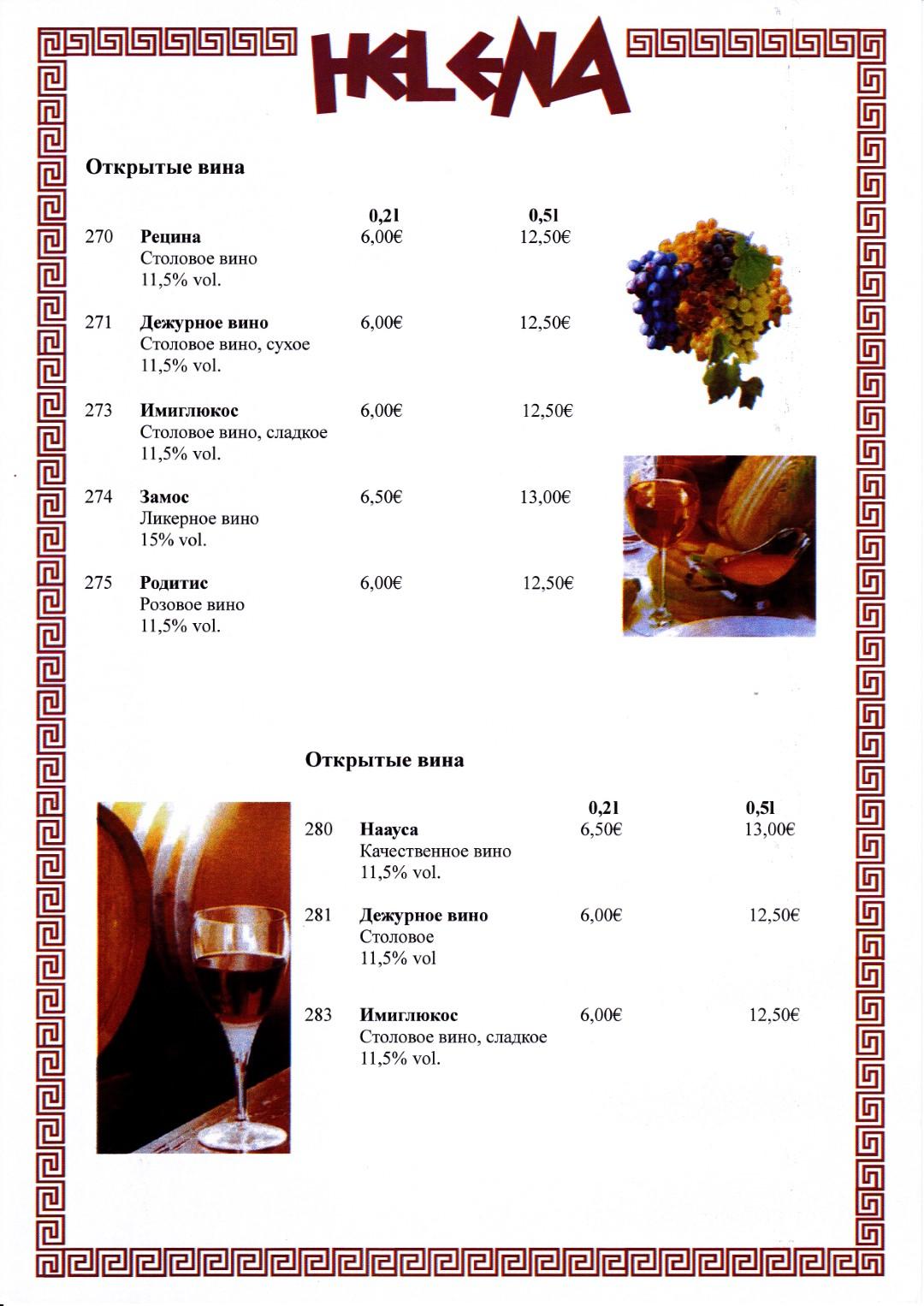 меню-10