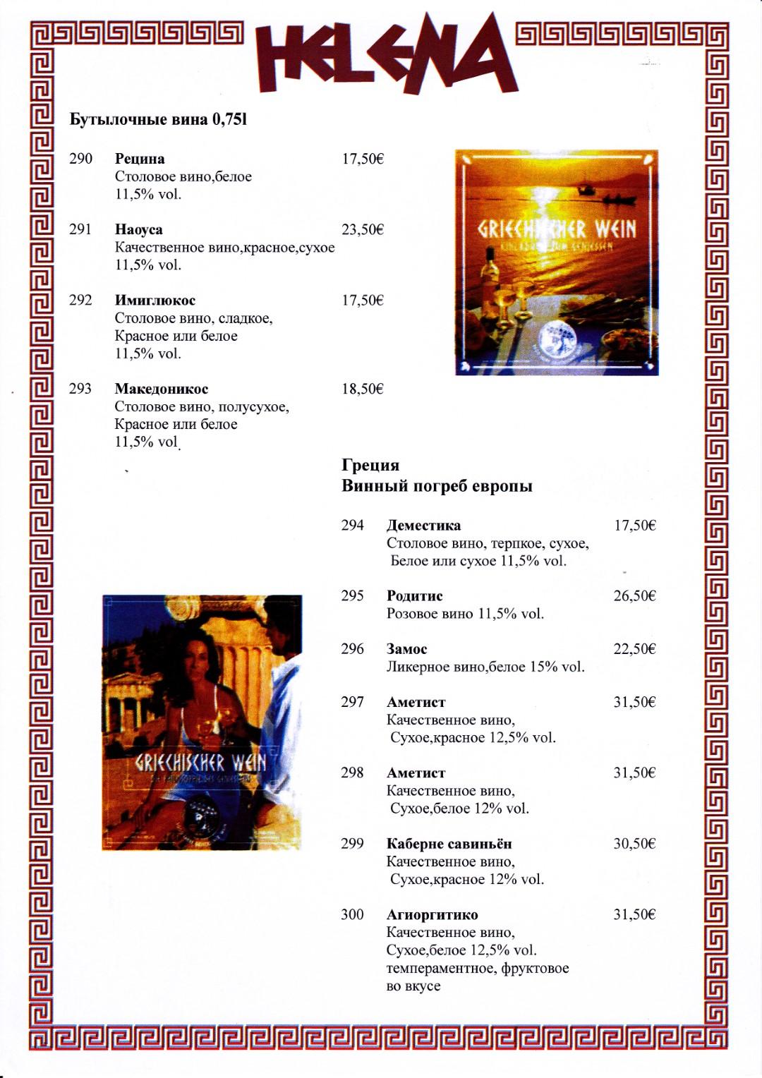 меню-11